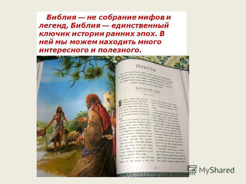 Библия не собрание мифов и легенд, Библия единственный ключик истории ранних эпох. В ней мы можем находить много интересного и полезного.
