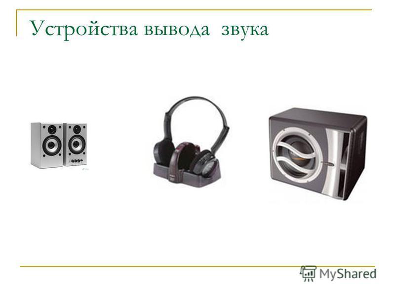Устройства вывода звука