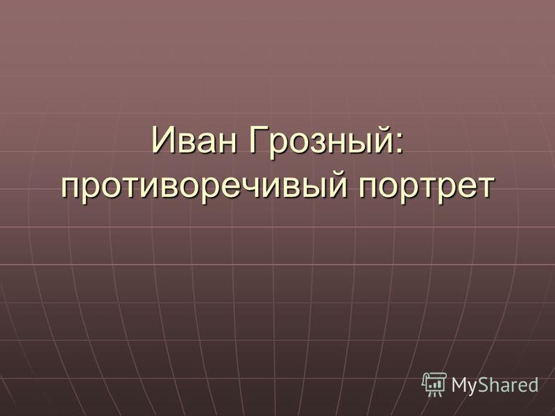 Иван Грозный: противоречивый портрет