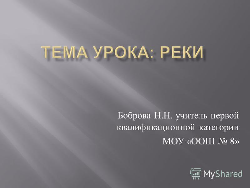 Боброва Н. Н. учитель первой квалификационной категории МОУ « ООШ 8»