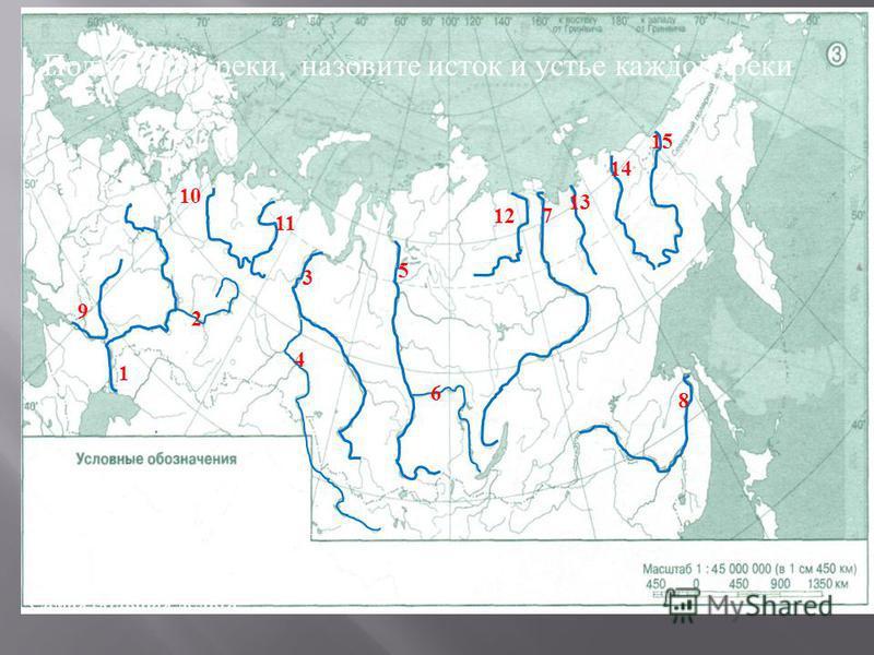 Подпишите реки, назовите исток и устье каждой реки 1 2 3 4 5 6 7 8 9 10 11 12 13 14 15 Самая длинная река РФ - ____________________ Самая многоводная - ____________________ Самая длинная река Европы - ____________________ Самая большая дельта - _____