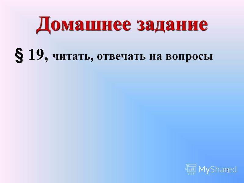 13 Домашнее задание § 19, читать, отвечать на вопросы