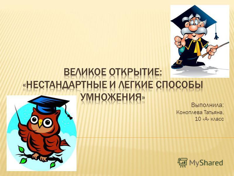 Выполнила: Коноплева Татьяна, 10 «А» класс
