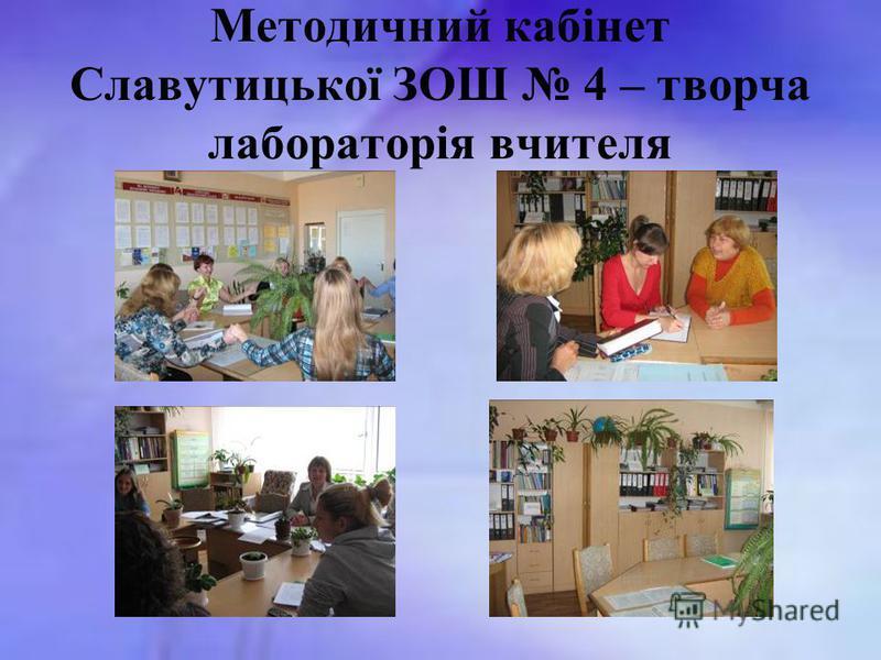 Методичний кабінет Славутицької ЗОШ 4 – творча лабораторія вчителя
