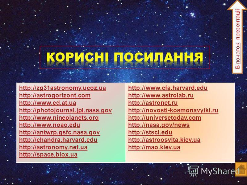 http://zg31astronomy.ucoz.ua http://astrogorizont.com http://www.ed.at.ua http://photojournal.jpl.nasa.gov http://www.nineplanets.org http://www.noao.edu http://antwrp.gsfc.nasa.gov http://chandra.harvard.edu http://astronomy.net.ua http://space.blox
