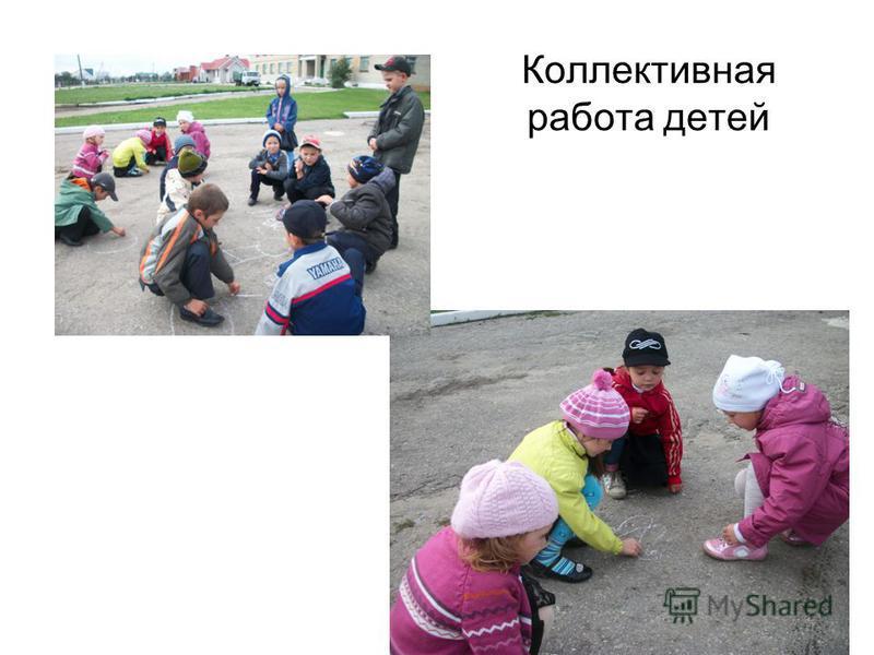 Коллективная работа детей