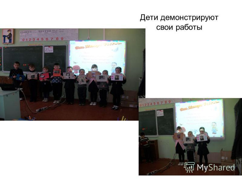 Дети демонстрируют свои работы