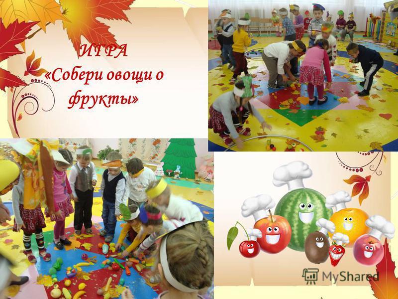 ИГРА «Собери овощи о фрукты»