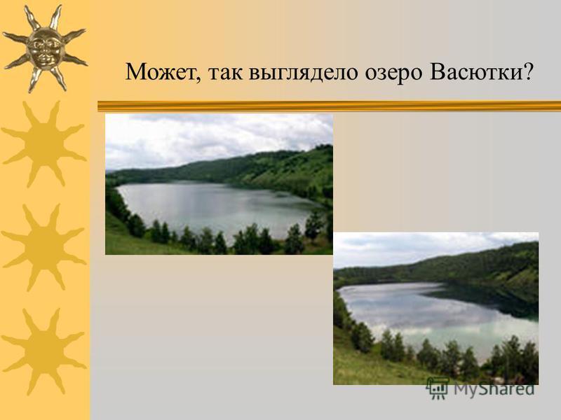 Может, так выглядело озеро Васютки?