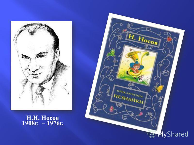 Н.Н. Носов 1908 г. – 1976 г.