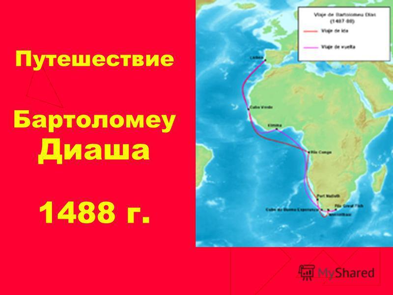 Путешествие Бартоломеу Диаша 1488 г.