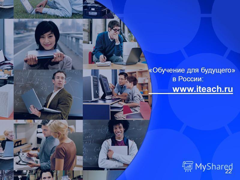 22 «Обучение для будущего» в России: www.iteach.ru