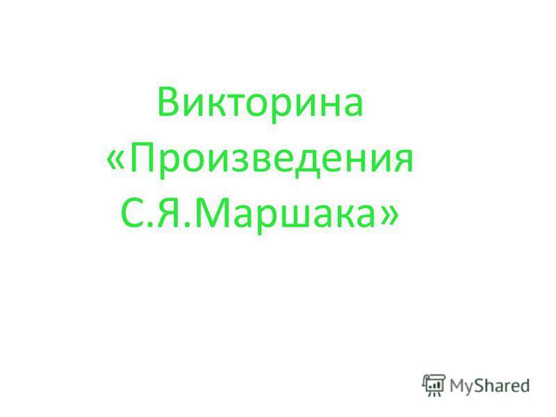 Викторина «Произведения С.Я.Маршака»