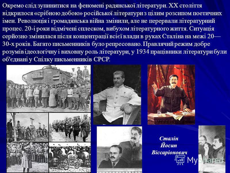 Окремо слід зупинитися на феномені радянської літератури. XX століття відкрилося «срібною добою» російської літератури з цілим розсипом поетичних імен. Революція і громадянська війна змінили, але не перервали літературний процес. 20-і роки відмічені