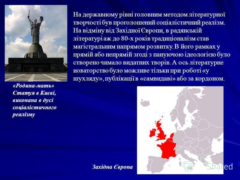 На державному рівні головним методом літературної творчості був проголошений соціалістичний реалізм. На відміну від Західної Європи, в радянській літературі аж до 80-х років традиціоналізм став магістральним напрямом розвитку. В його рамках у прямій