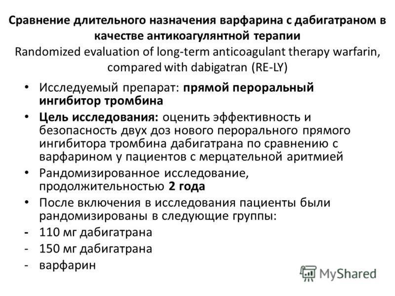 Сравнение длительного назначения варфарина с дабигатраном в качестве антикоагулянтной терапии Randomized evaluation of long-term anticoagulant therapy warfarin, compared with dabigatran (RE-LY) Исследуемый препарат: прямой пероральный ингибитор тромб