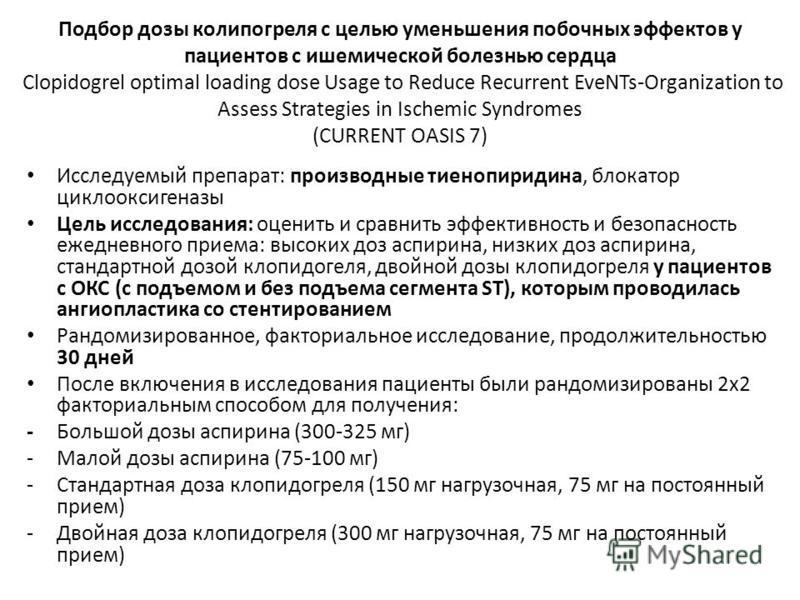 Подбор дозы колипогреля с целью уменьшения побочных эффектов у пациентов с ишемической болезнью сердца Clopidogrel optimal loading dose Usage to Reduce Recurrent EveNTs-Organization to Assess Strategies in Ischemic Syndromes (CURRENT OASIS 7) Исследу