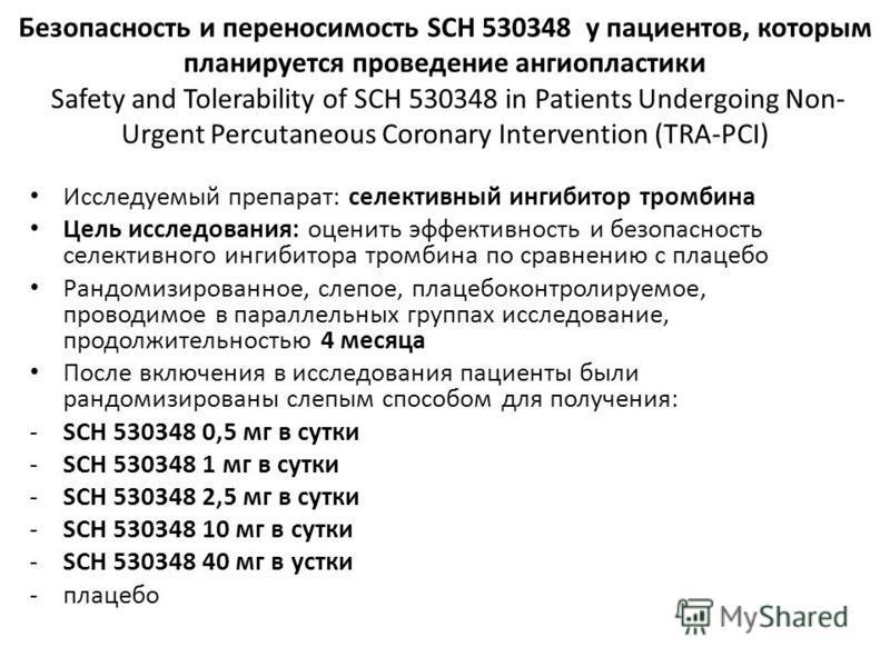 Безопасность и переносимость SCH 530348 у пациентов, которым планируется проведение ангиопластики Safety and Tolerability of SCH 530348 in Patients Undergoing Non- Urgent Percutaneous Coronary Intervention (TRA-PCI) Исследуемый препарат: селективный