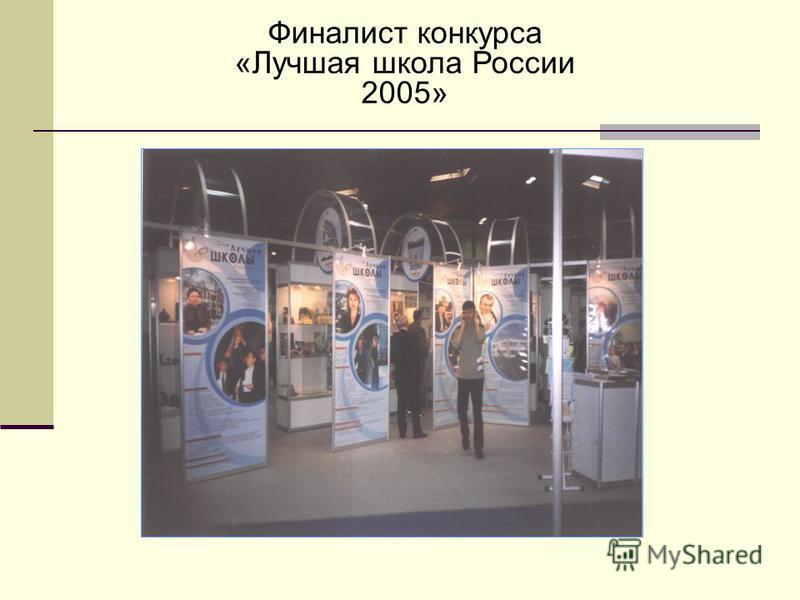 Финалист конкурса «Лучшая школа России 2005»
