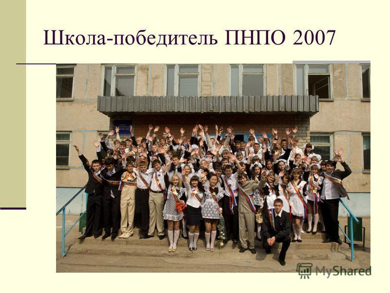 Школа-победитель ПНПО 2007