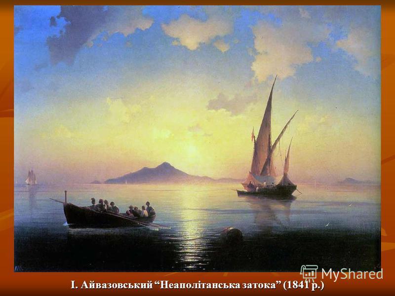 І. Айвазовський Неаполітанська затока (1841 р.)