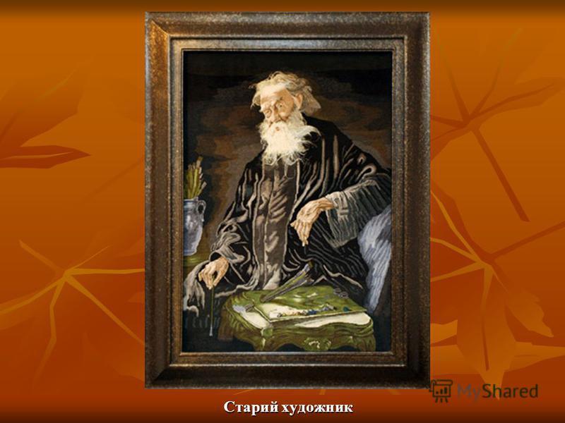 Старий художник