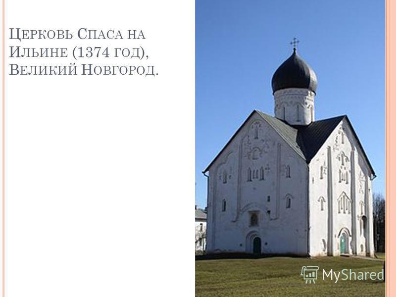 Ц ЕРКОВЬ С ПАСА НА И ЛЬИНЕ (1374 ГОД ), В ЕЛИКИЙ Н ОВГОРОД.