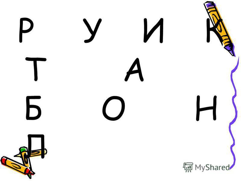 Р У И К Т А Б О Н Л