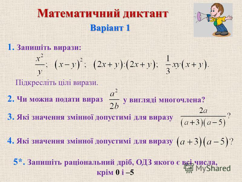 1. Запишіть вирази: Підкресліть цілі вирази. 2. Чи можна подати вираз 3. Які значення змінної допустимі для виразу 4. Які значення змінної допустимі для виразу 5*. Запишіть раціональний дріб, ОДЗ якого є всі числа, крім 0 і –5 Математичний диктант Ва