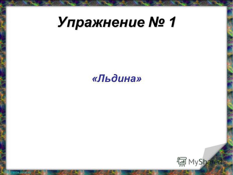 Упражнение 1 «Льдина»