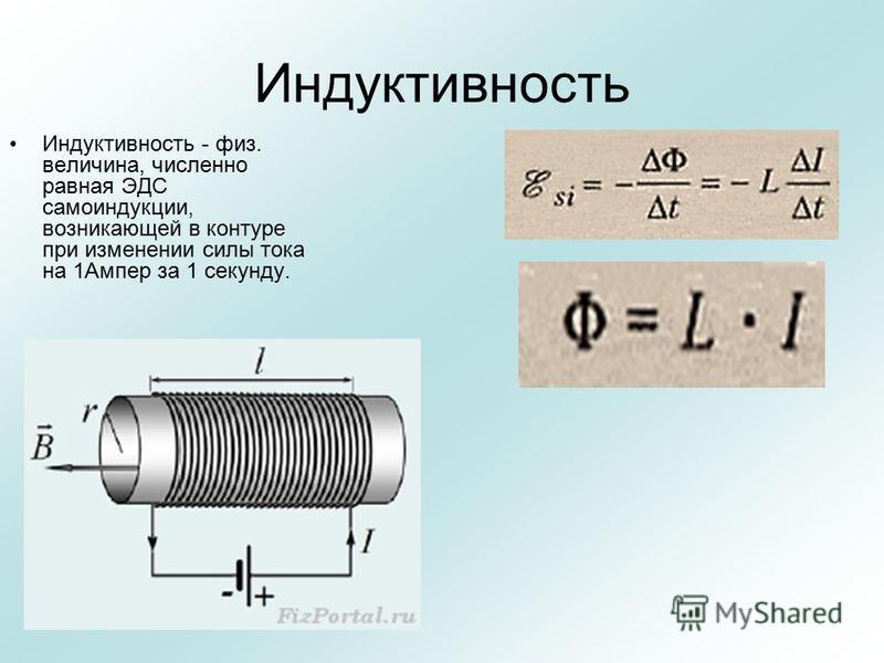 Индуктивность Индуктивность - физ. величина, численно равная ЭДС самоиндукции, возникающей в контуре при изменении силы тока на 1Ампер за 1 секунду.