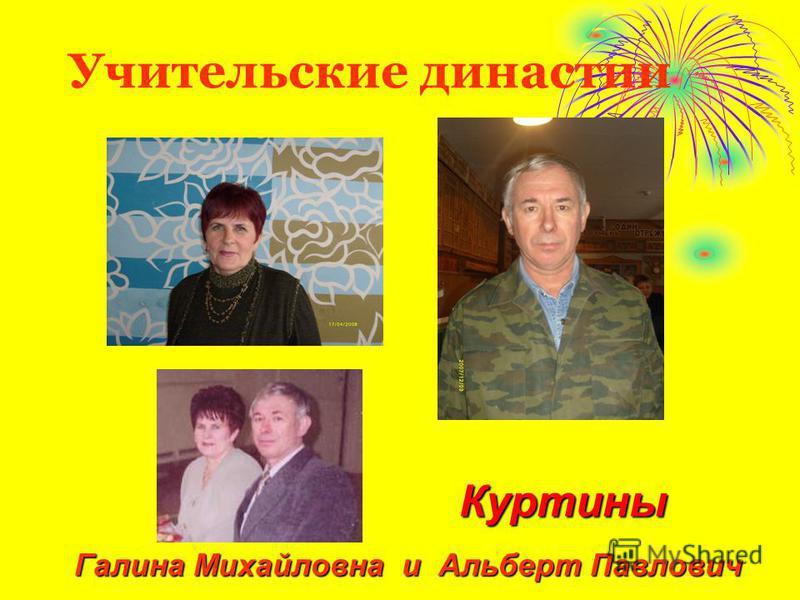 Учительские династии Куртины Куртины Галина Михайловна и Альберт Павлович