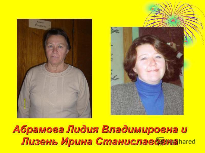 Абрамова Лидия Владимировна и Лизень Ирина Станиславовна