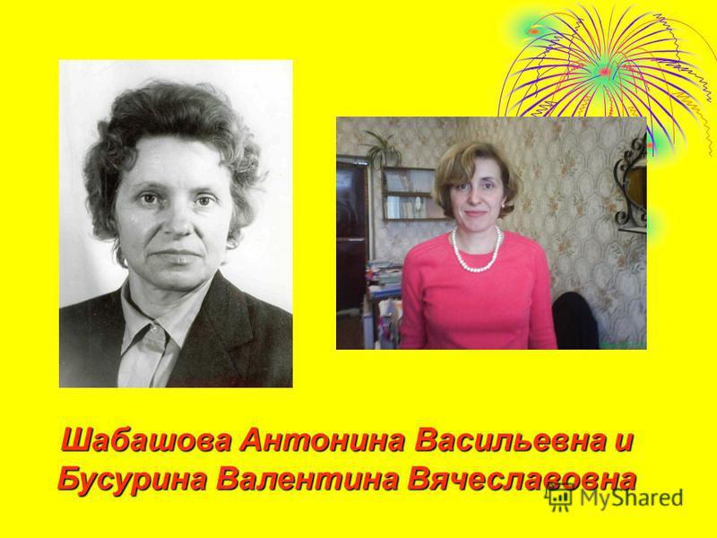 Шабашова Антонина Васильевна и Бусурина Валентина Вячеславовна