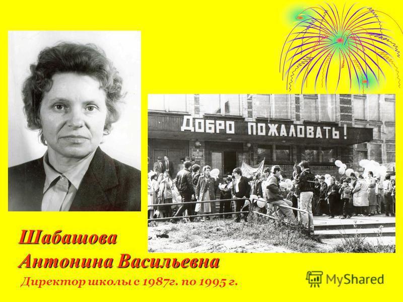 Директор школы с 1987 г. по 1995 г. Шабашова Антонина Васильевна