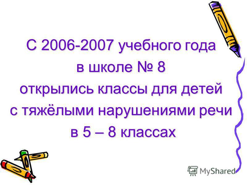 C 2006-2007 учебного года в школе 8 открылись классы для детей с тяжёлыми нарушениями речи в 5 – 8 классах в 5 – 8 классах