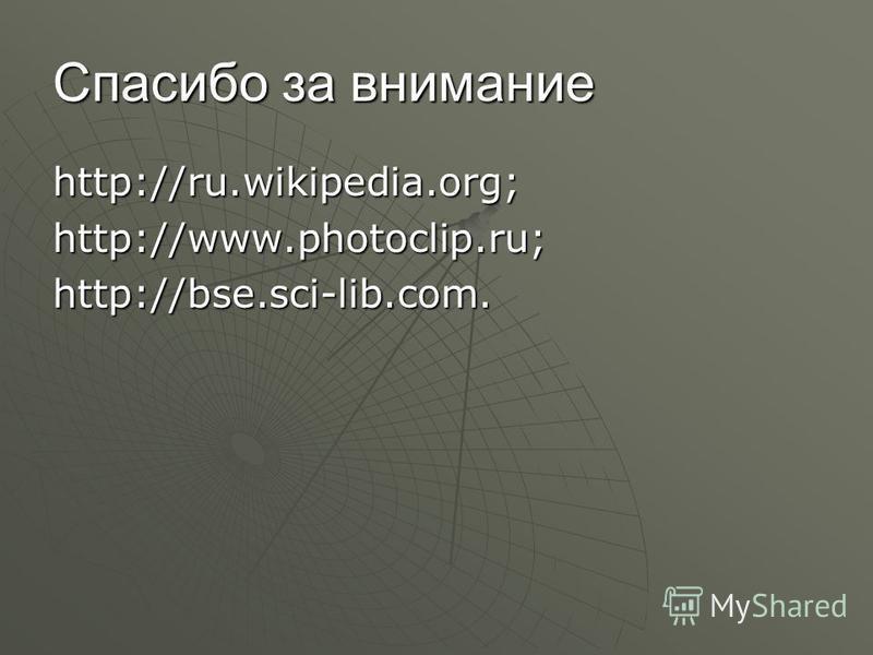 Спасибо за внимание http://ru.wikipedia.org;http://www.photoclip.ru;http://bse.sci-lib.com.
