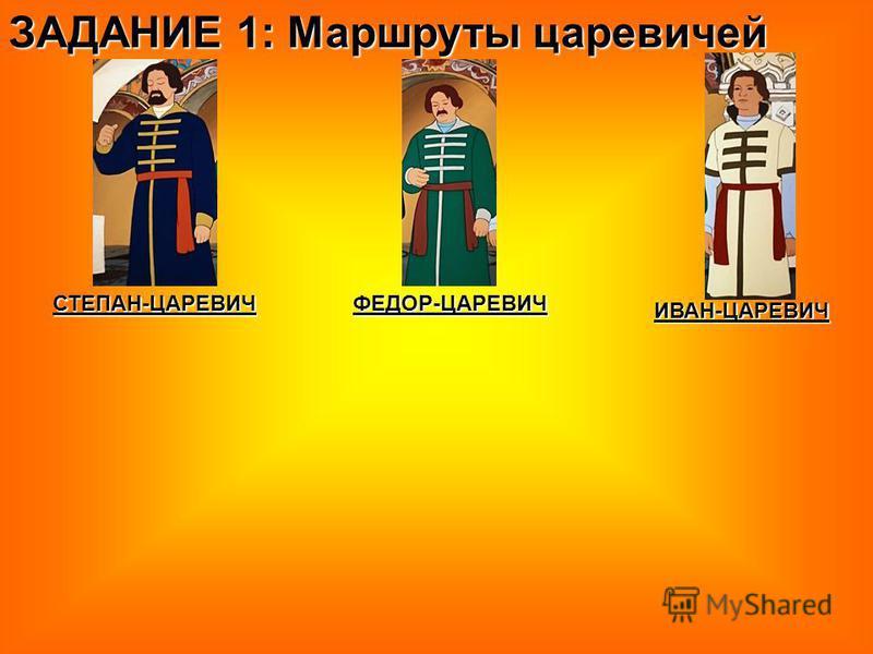 ЗАДАНИЕ 1: Маршруты царевичей СТЕПАН-ЦАРЕВИЧФЕДОР-ЦАРЕВИЧ ИВАН-ЦАРЕВИЧ
