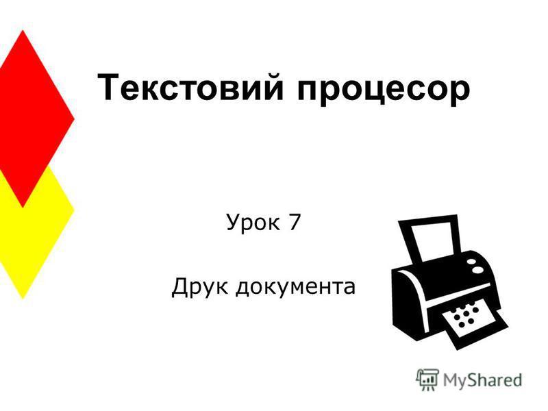 Текстовий процесор Урок 7 Друк документа