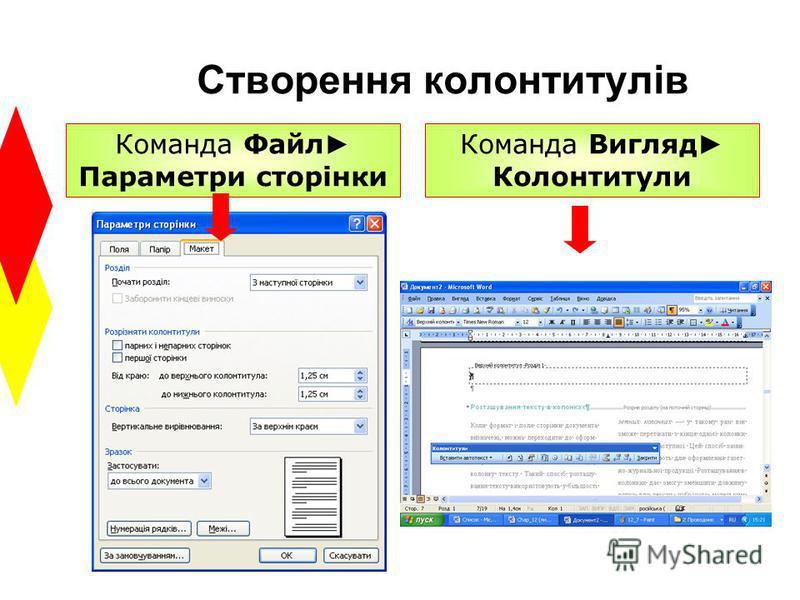 Створення колонтитулів Команда Вигляд Колонтитули Команда Файл Параметри сторінки