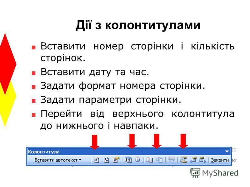 Дії з колонтитулами Вставити номер сторінки і кількість сторінок. Вставити дату та час. Задати формат номера сторінки. Задати параметри сторінки. Перейти від верхнього колонтитула до нижнього і навпаки.