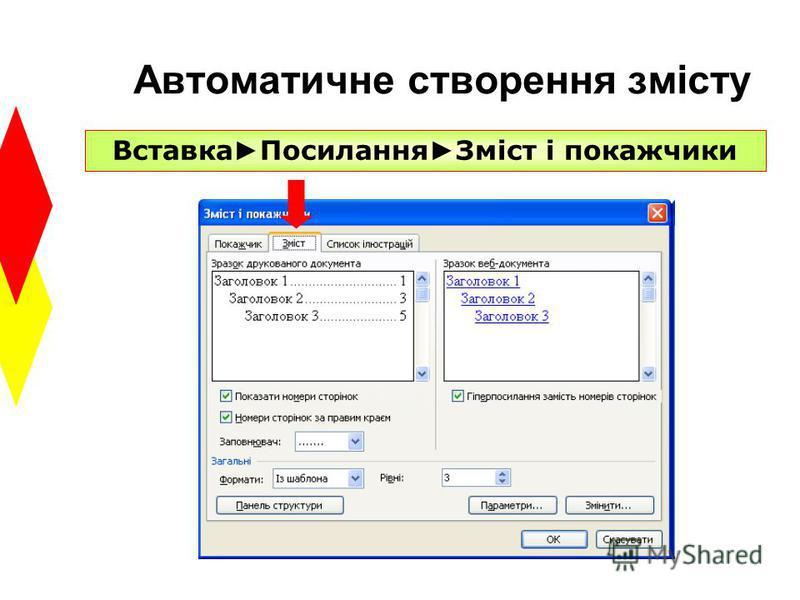 Автоматичне створення змісту Вставка Посилання Зміст і покажчики