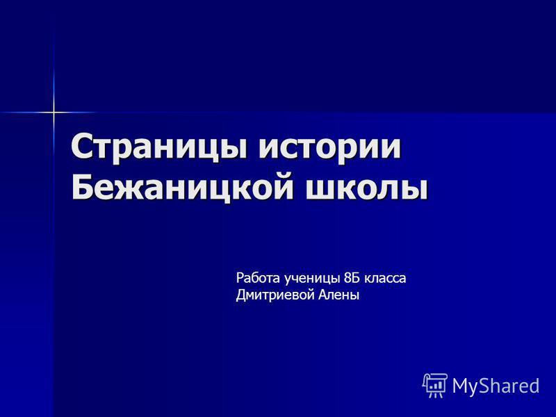Страницы истории Бежаницкой школы Работа ученицы 8Б класса Дмитриевой Алены