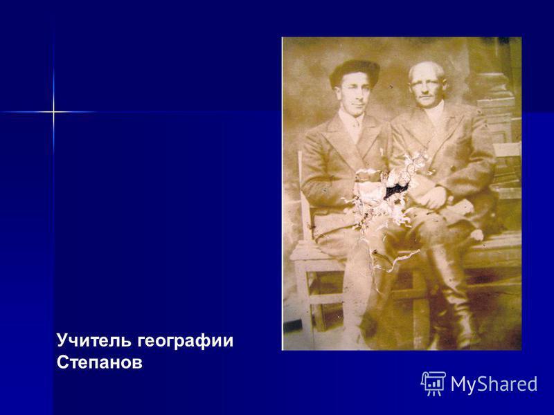 Учитель географии Степанов