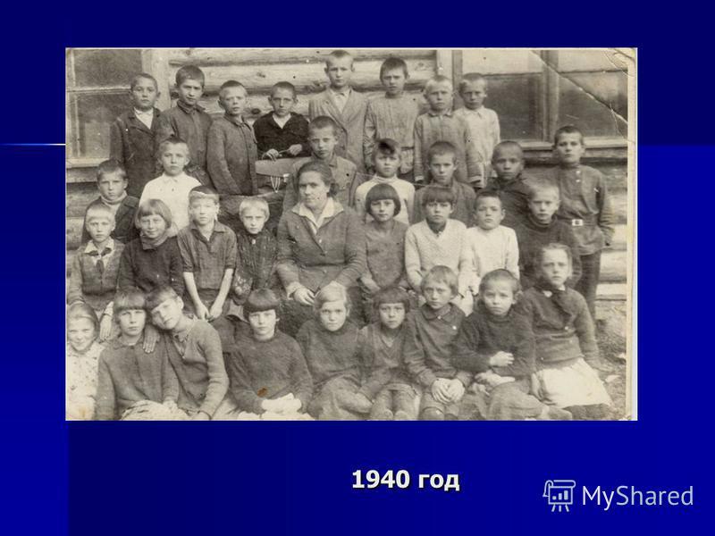 1940 год 1940 год
