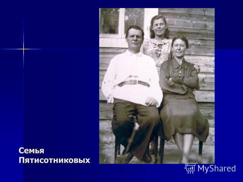 Семья Пятисотниковых
