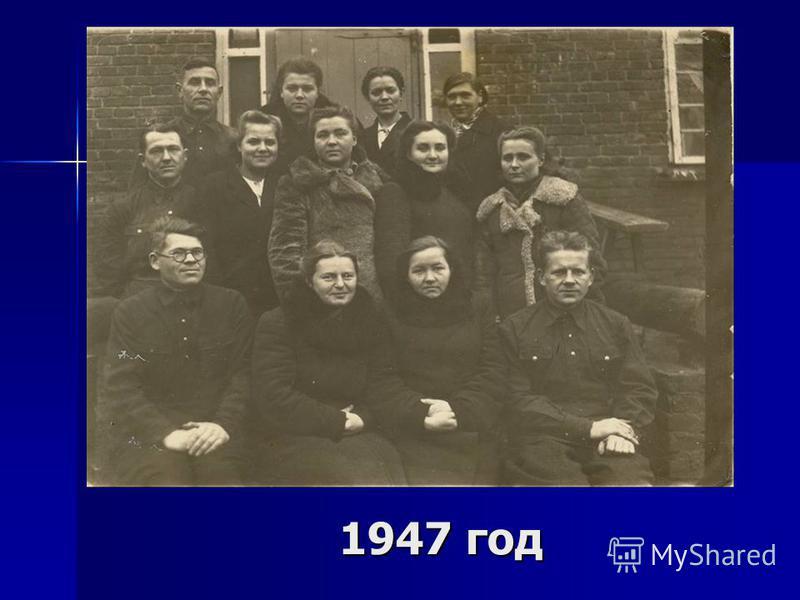 1947 год 1947 год