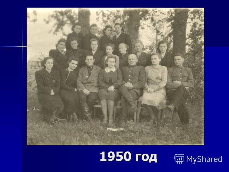 1950 год 1950 год