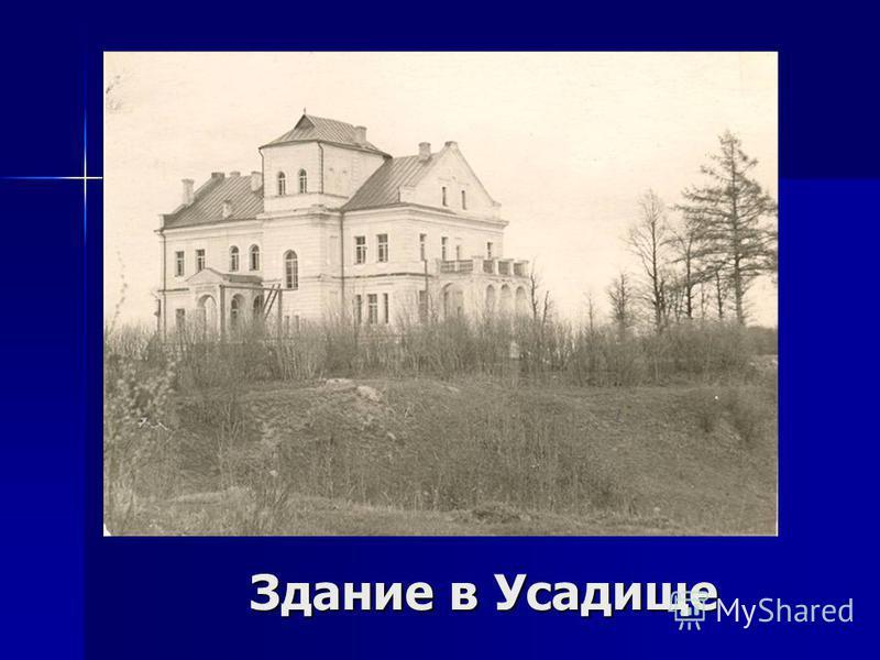Здание в Усадище Здание в Усадище