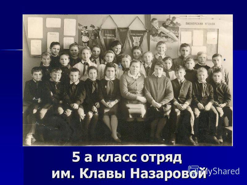 5 а класс отряд им. Клавы Назаровой 5 а класс отряд им. Клавы Назаровой